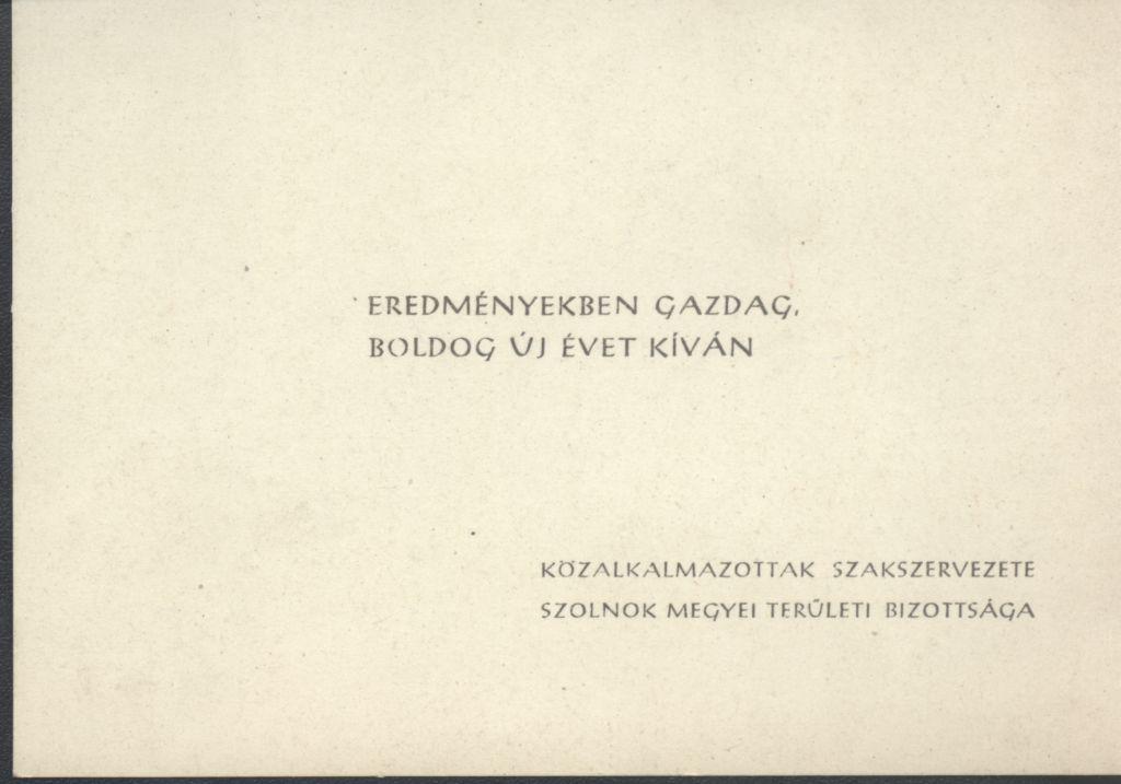 Közalkalmazottak Szakszervezete, Szolnok megyei Területi Bizottságának Újévi köszöntő kártyája